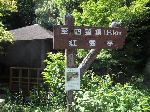 紅雲亭の標識