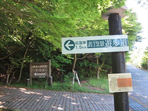 表12景遊歩道書かれた標識