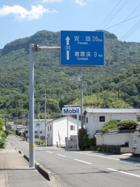 香川県道31号の道路案内標識
