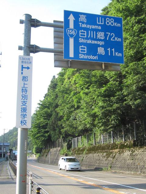 青い案内標識_白鳥まで11km