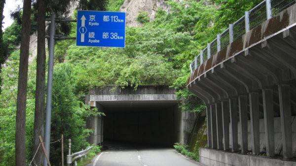 京都府道福井県道1号_京都まで113km標識_2