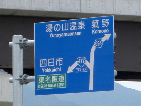 案内標識(湯の山温泉_菰野)