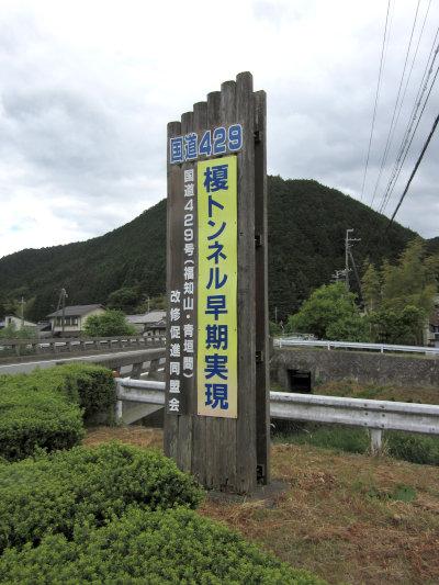 榎トンネル早期実現の看板