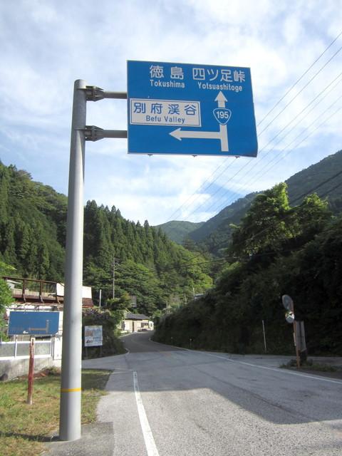 道路案内標識_徳島_四ツ足峠_左折で別府渓谷