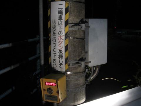 非名阪と国道1号交差点の二輪車用押しボタン