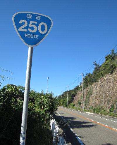 国道250号おにぎり_道の駅みつ付近