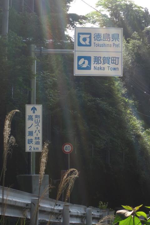 徳島県_那賀町_四ツ足峠の看板