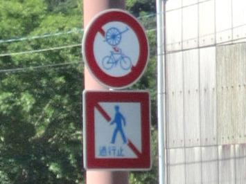 岡山ブルーライン歩行者軽車両通行止め標識