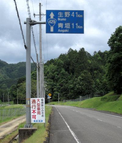 国道429号京都側酷道区間までもう少し