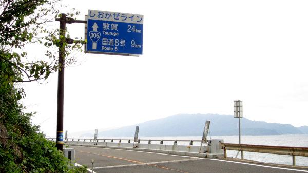 越前・河野しおかぜライン_敦賀方面標識
