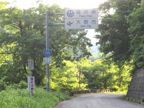 油坂峠_福井県大野市看板