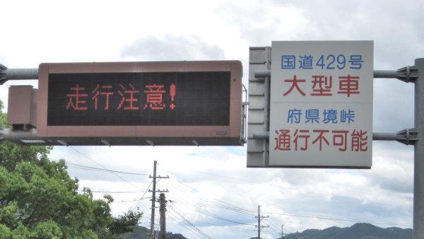 国道429号看板_府県境峠通行不可能(拡大版)