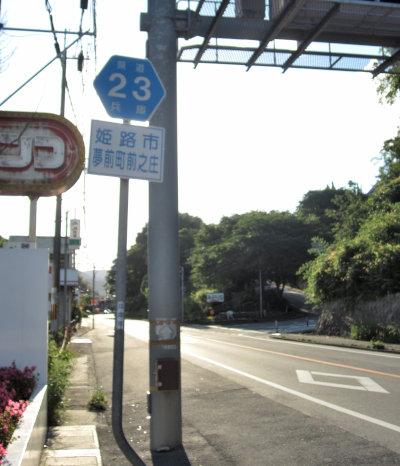 県道23号ヘキサ_姫路市夢前町前之庄