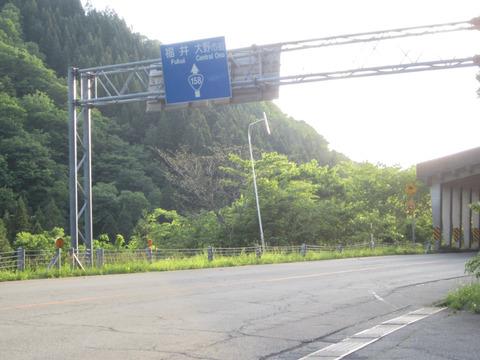 国道158号と油坂峠道路の接続地点福井側