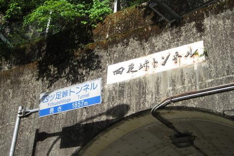 四ツ足峠トンネル徳島県側出入り口