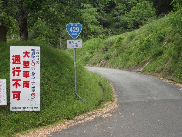 福知山市法用_酷道429上り坂