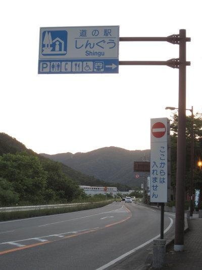 道の駅しんぐう看板