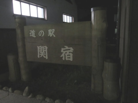 道の駅関宿看板