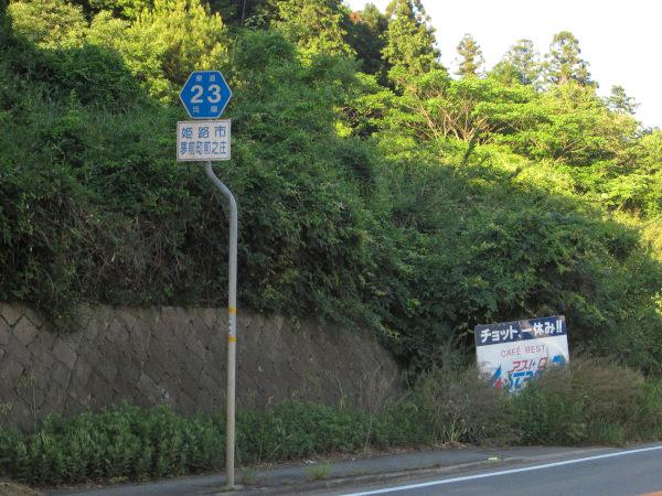 県道23号ヘキサ_姫路市夢前町前之庄2