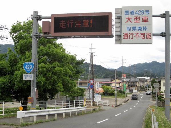 国道429号看板_府県境峠通行不可能