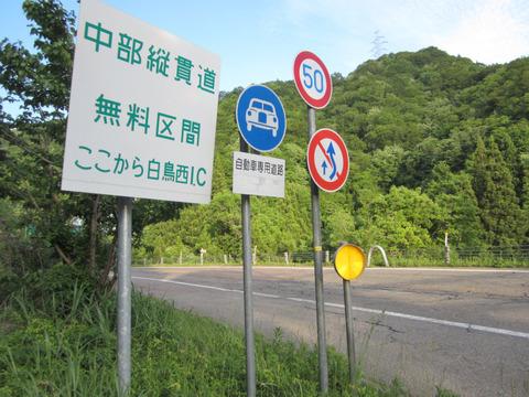 油坂峠道路福井側入口