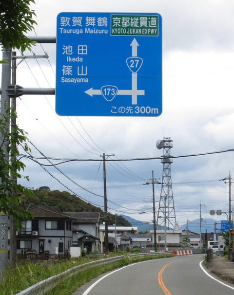 綾部市国道27号_この先300mで国道173号との交差点標識