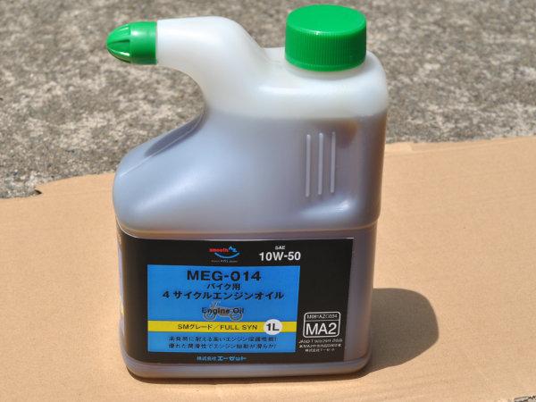 MEG-014 10w-50エンジンオイル