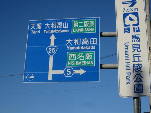 法隆寺の近く(案内標識)