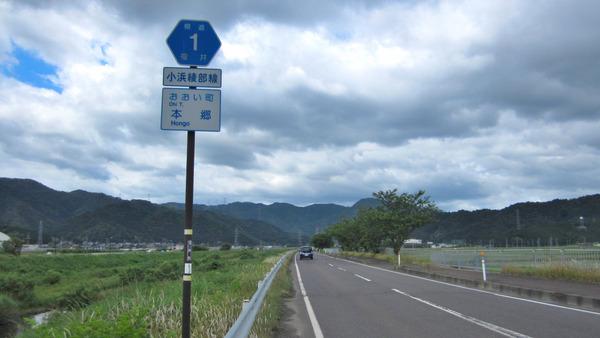 福井県道1号ヘキサのある風景_おおい町本郷