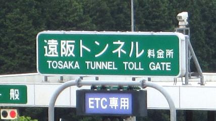 遠阪トンネル料金所拡大