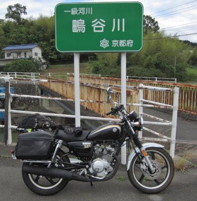 YB125SPと鴫谷川看板