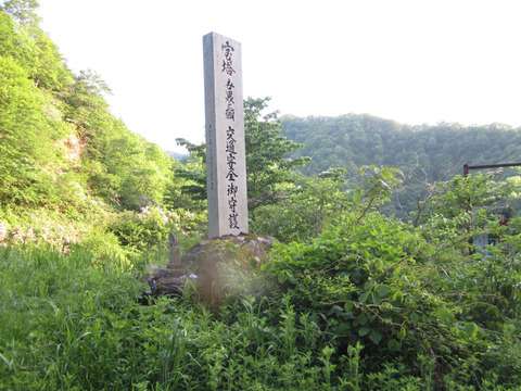 油坂峠交通安全の宝塔