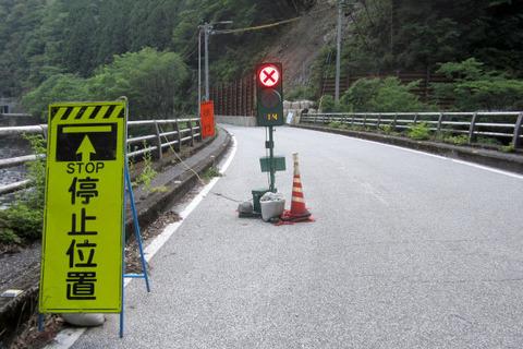国道195号線山間部片側交互通行仮設信号機